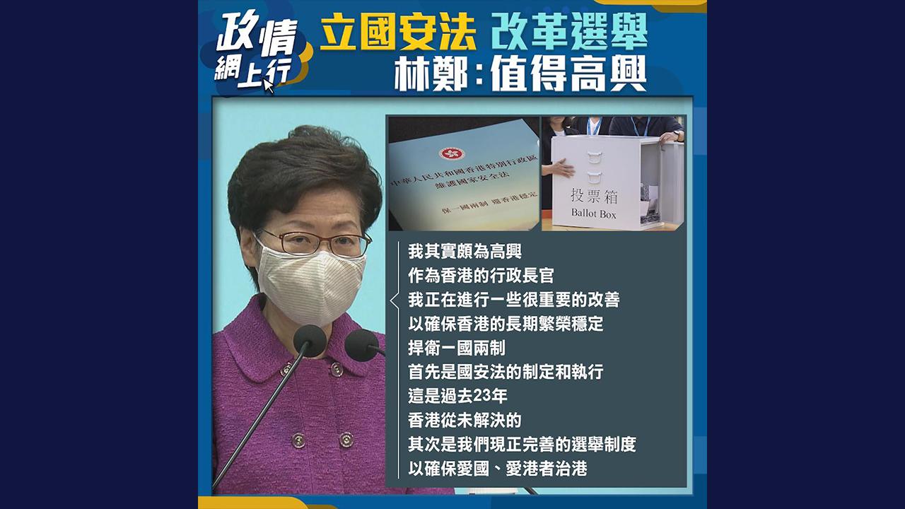 【政情網上行】立國安法、改革選舉 林鄭:值得高興
