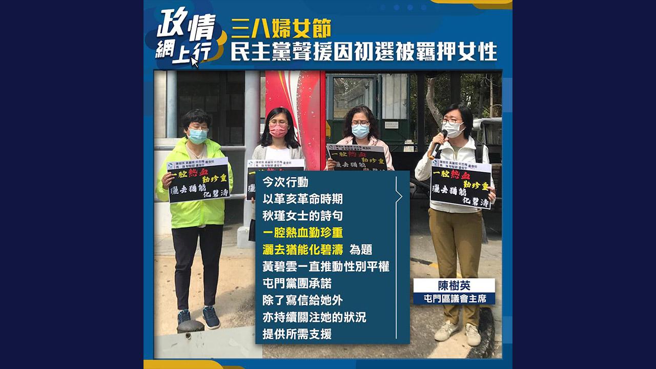 【政情網上行】三八婦女節 民主黨聲援因初選被羈押女性