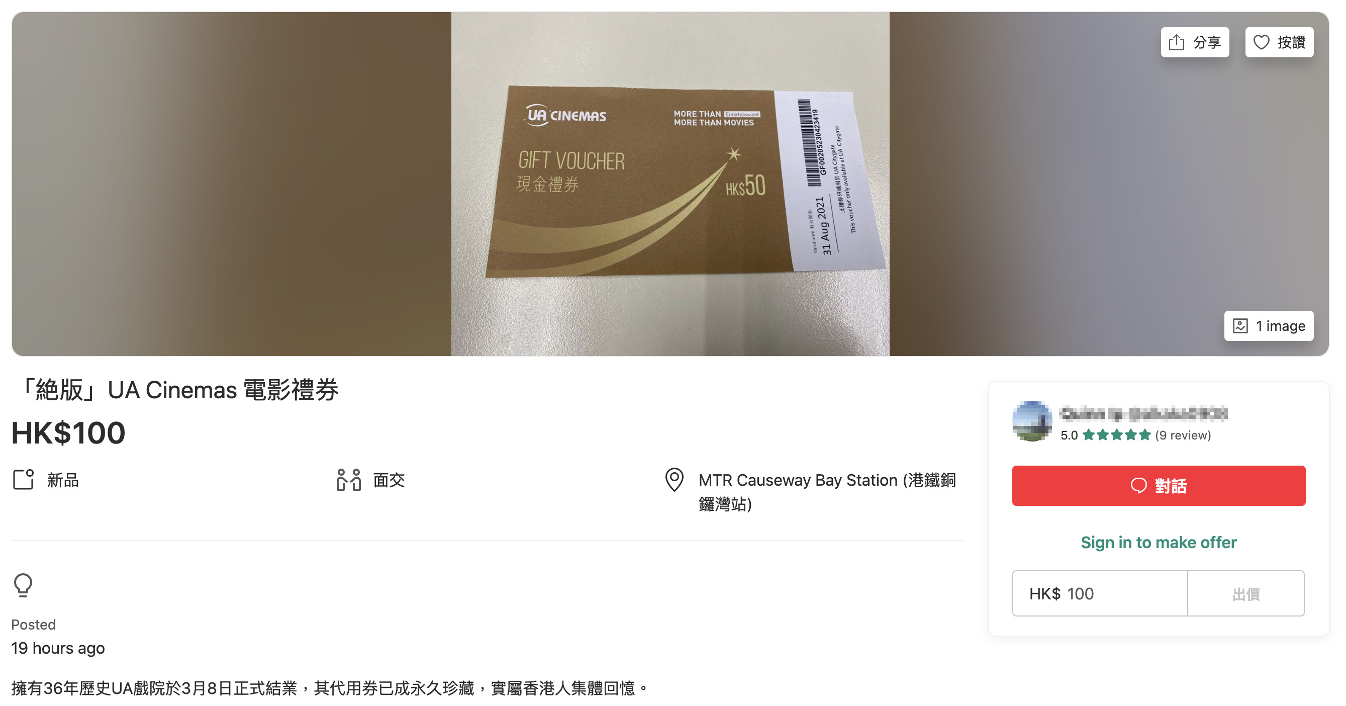 【UA停業】網友賣「絕版」現金劵 炒到$550張真係有人買?