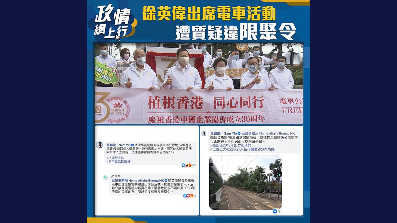 【政情網上行】徐英偉出席電車活動 遭質疑違限聚令