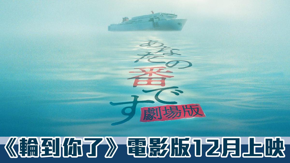 《輪到你了》電影版12月上映