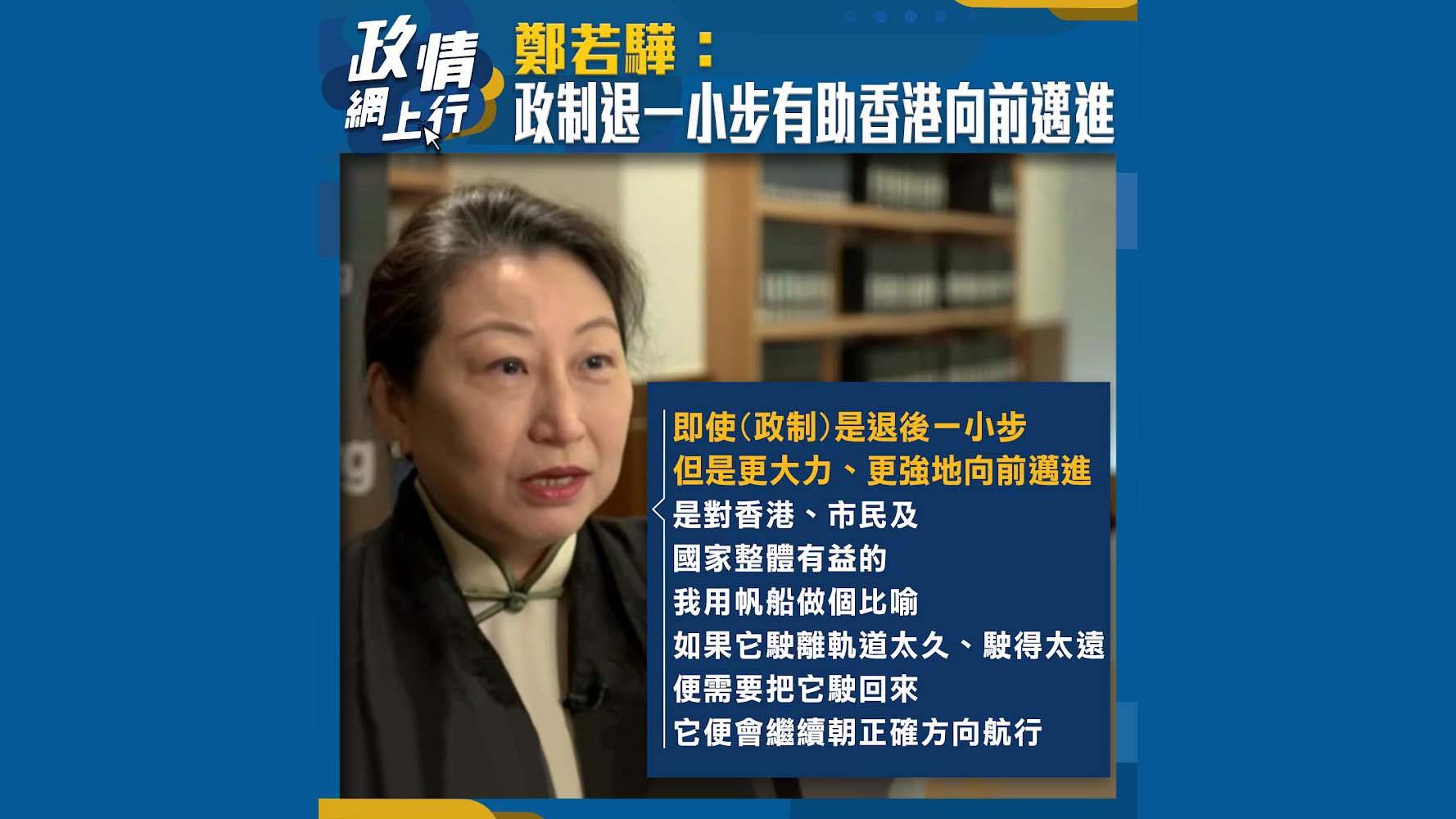 【政情網上行】鄭若驊:政制退一小步有助香港向前邁進