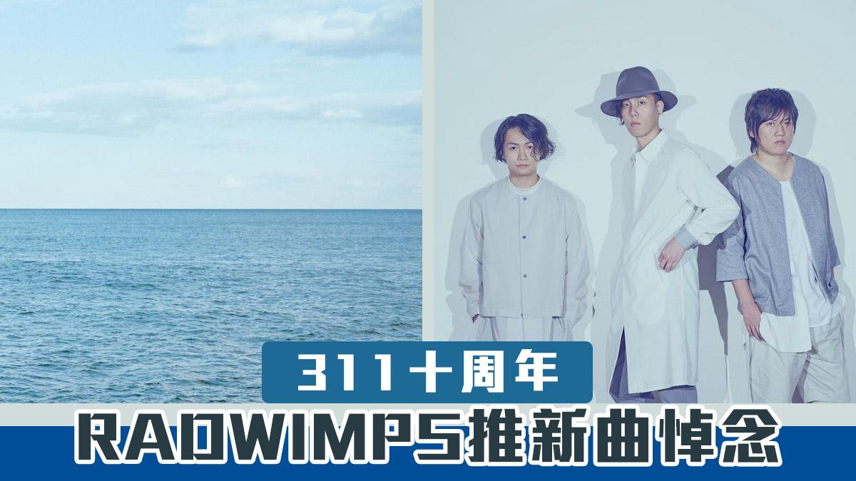 【311十周年】RADWIMPS推新曲悼念