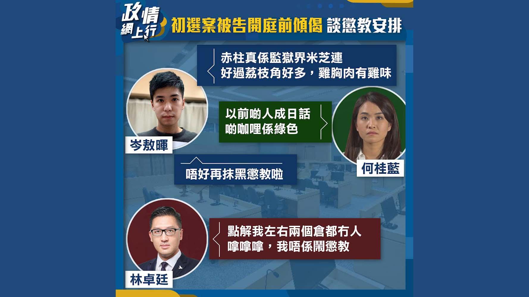 【政情網上行】初選案被告開庭前傾偈談懲教安排