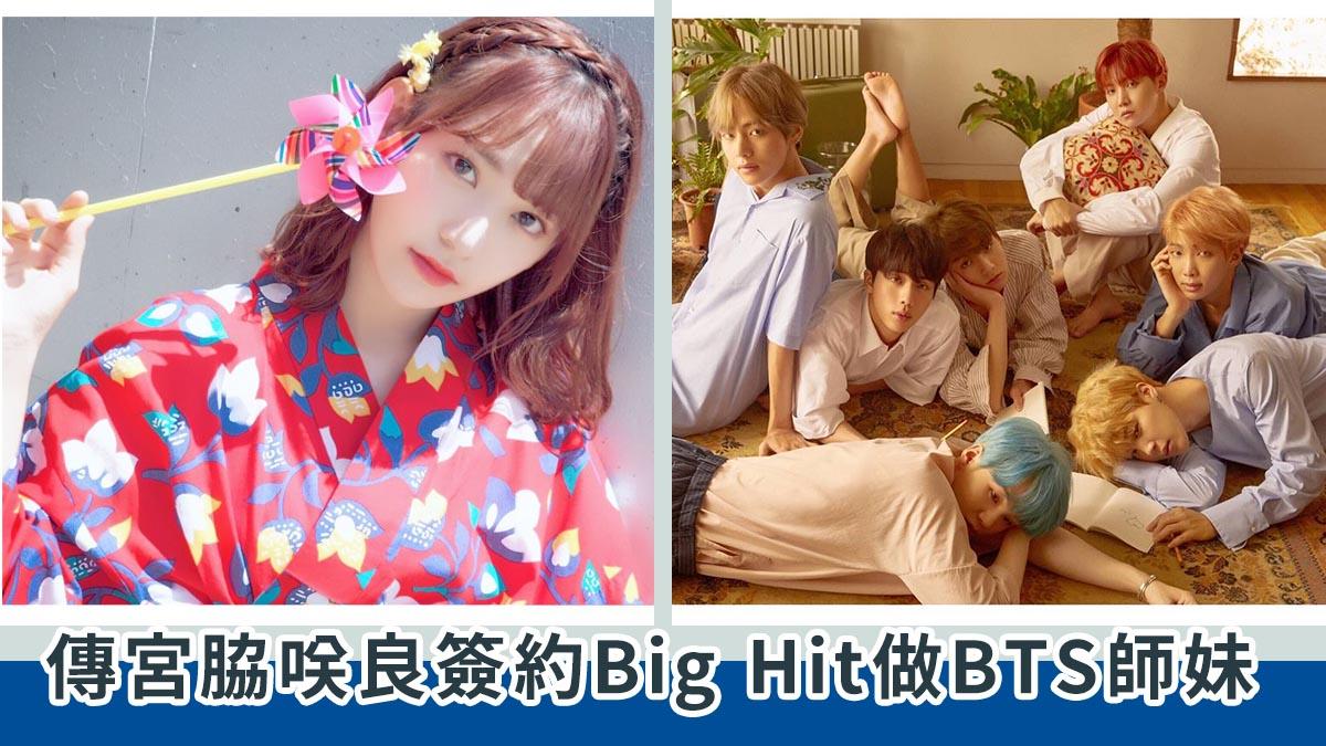 傳宮脇咲良簽約Big Hit 做防彈少年團師妹