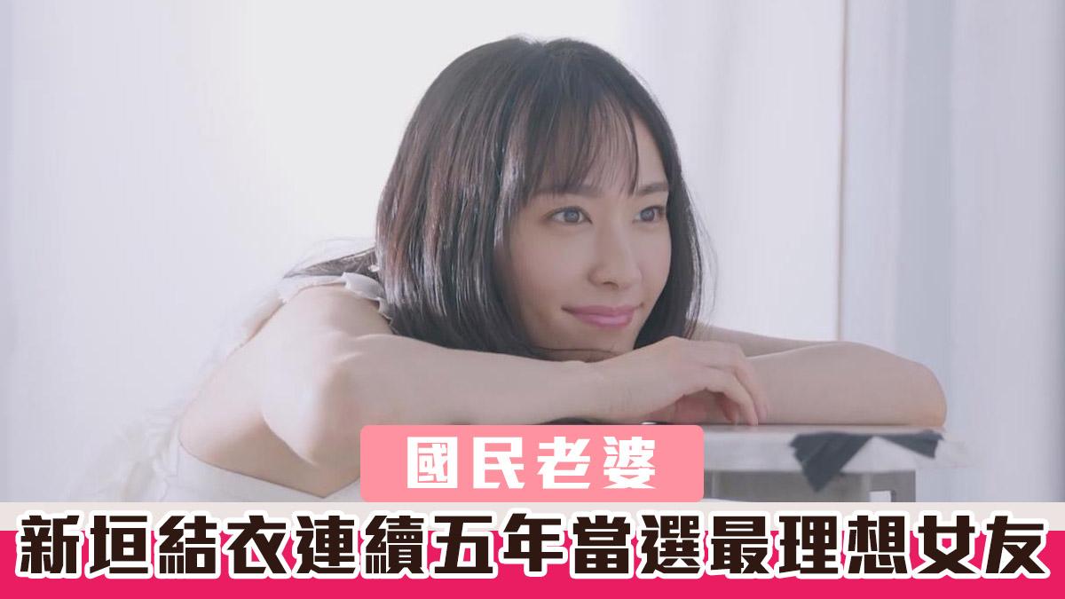 【國民老婆】新垣結衣連續五年當選「最理想女友」