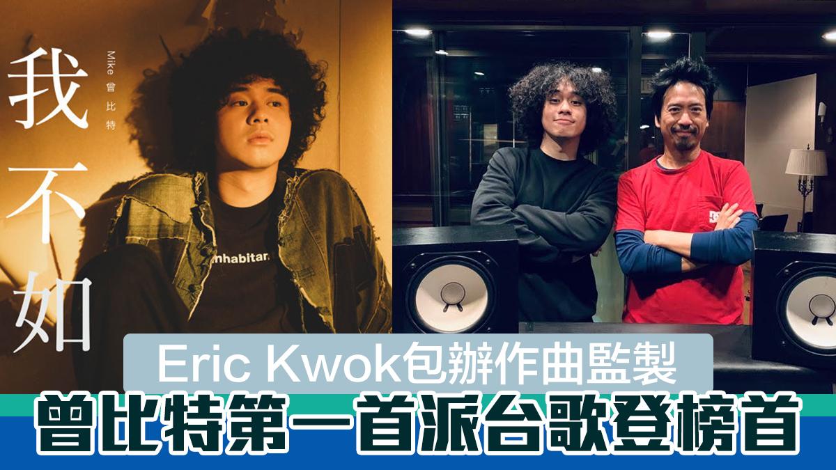 曾比特第一首派台歌登榜首 多謝導師Eric Kwok:我得咗喇!