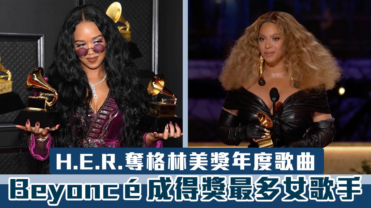 【格林美獎】H.E.R.奪年度歌曲 Beyoncé成得獎最多女歌手