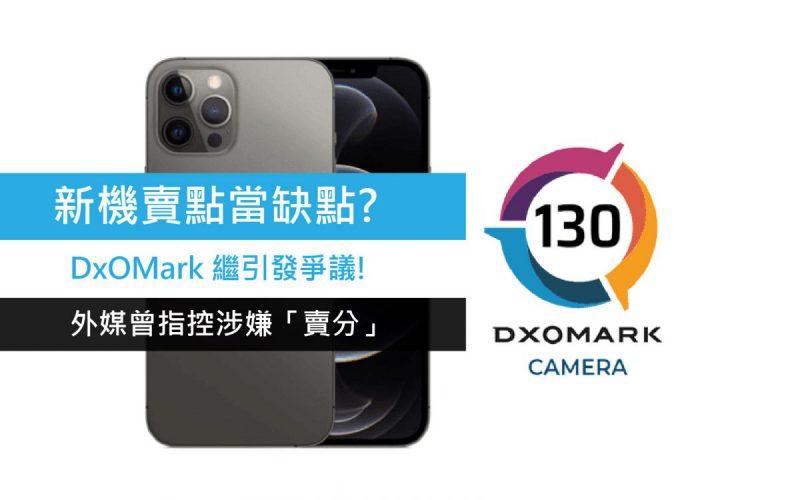 DxOMark 繼引發爭議!外媒曾指控涉嫌「賣分」