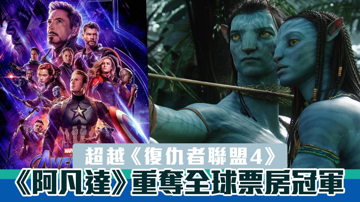 《阿凡達》重奪全球票房冠軍 《復仇者聯盟4》導演祝賀