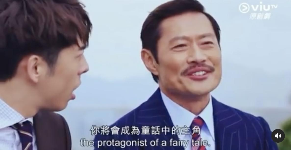港版《大叔的愛》預告公開 Edan:我淨係鍾意大波妹