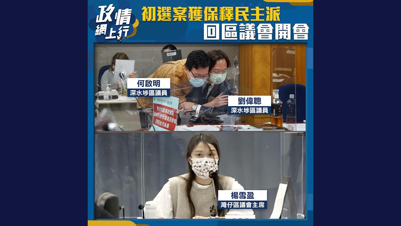 【政情網上行】初選案獲保釋民主派 回區議會開會