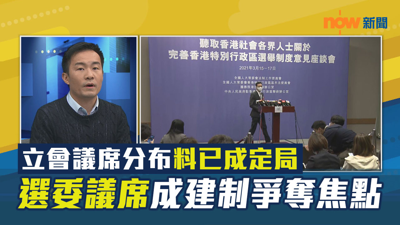 【政情】立會議席分布料已成定局    選委議席成建制爭奪焦點