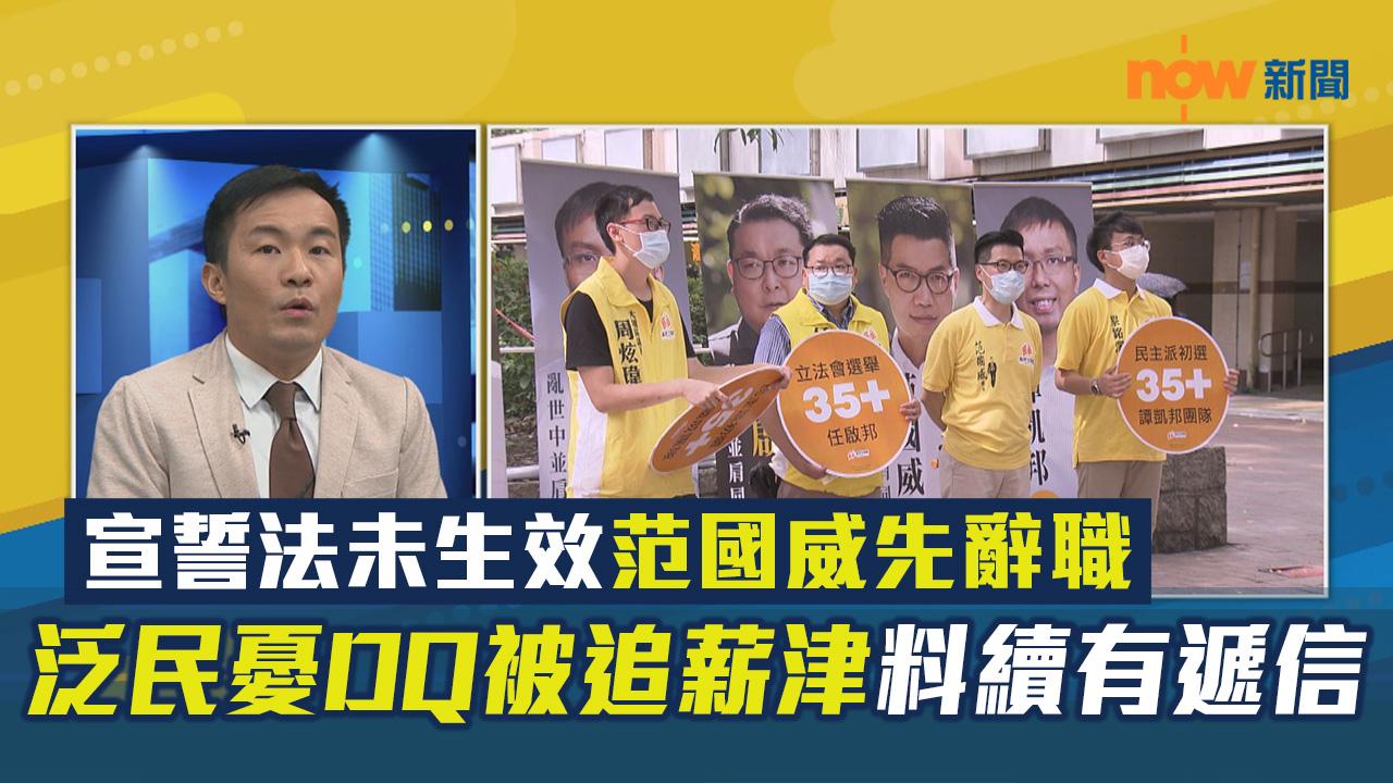 【政情】宣誓法未生效范國威先辭職 泛民憂DQ被追薪津料續有遞信