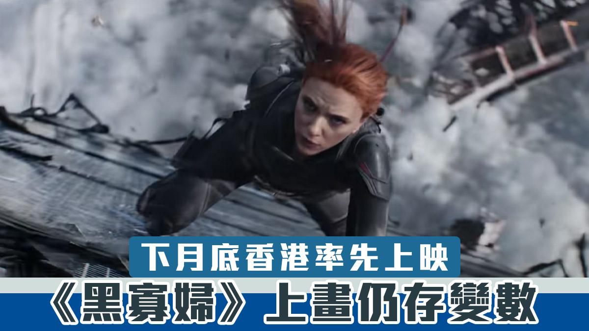 【下月底香港上映】《黑寡婦》能否如期上畫仍存變數