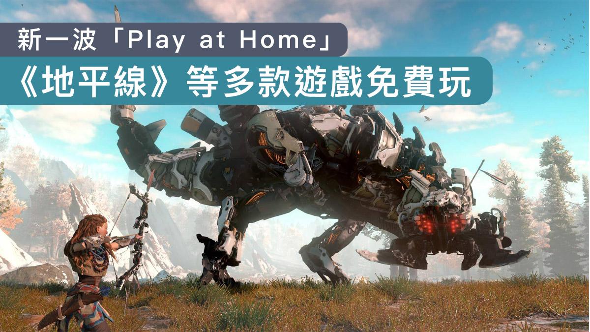 〈好Game〉PS新一波「Play at Home」《地平線》等多款遊戲免費玩