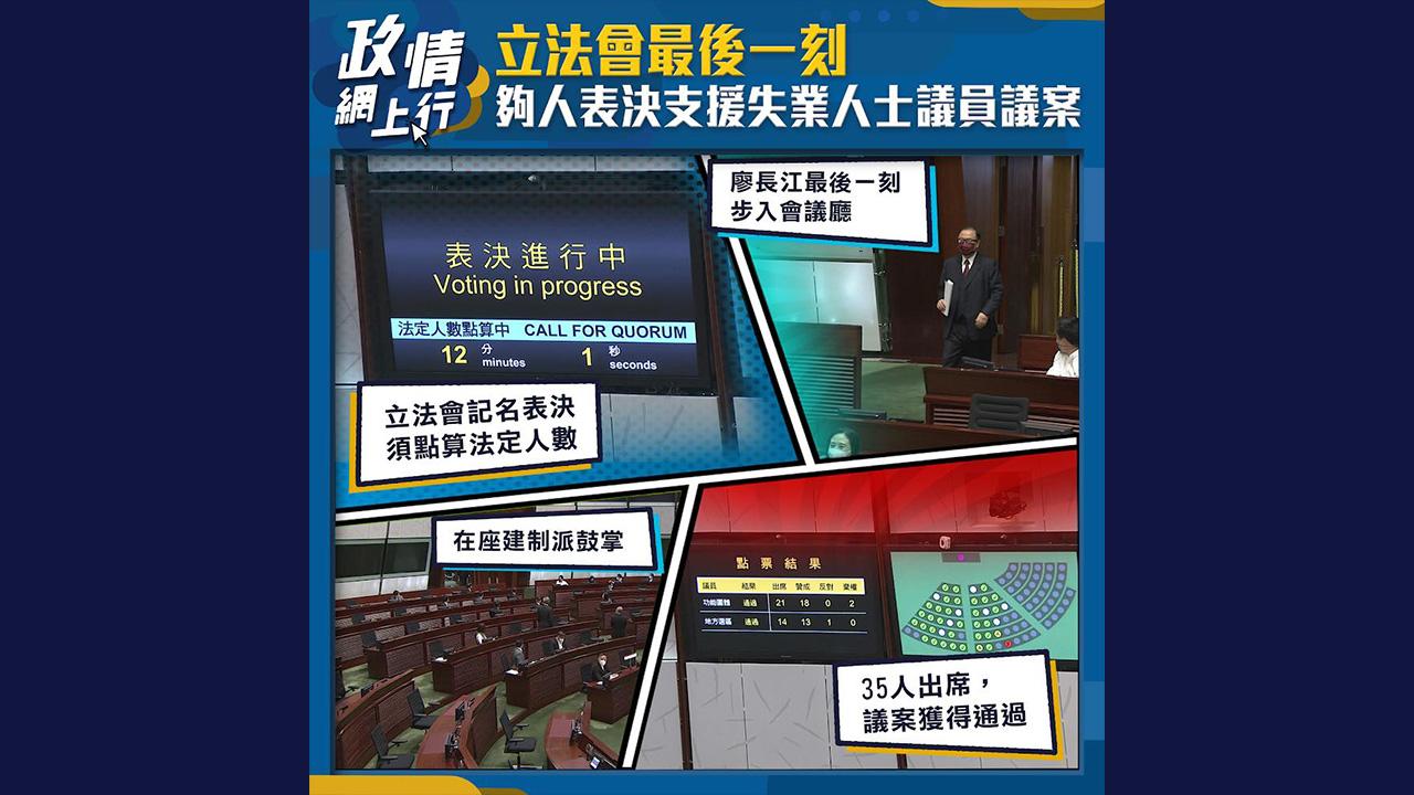 【政情網上行】立法會最後一刻 夠人表決支援失業人士議員議案