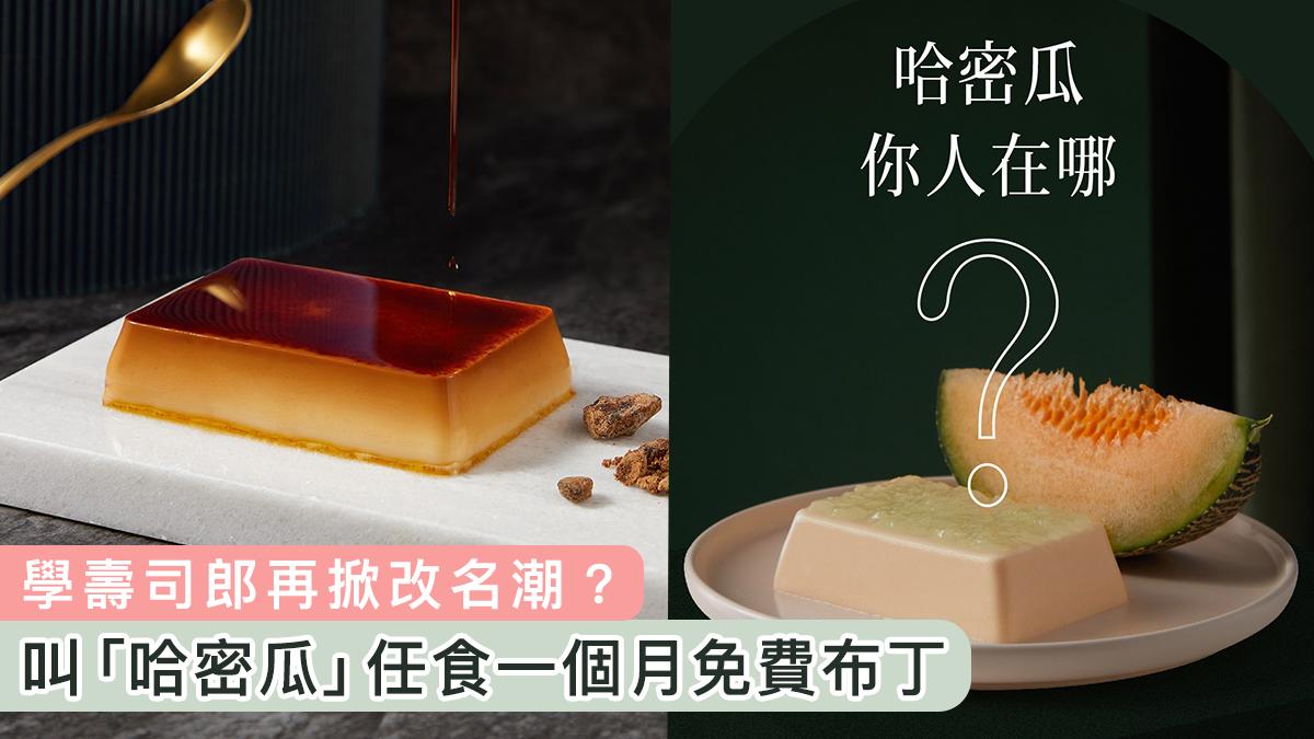 再掀改名潮?台灣甜品店推優惠 叫「哈密瓜」可享一個月免費布丁