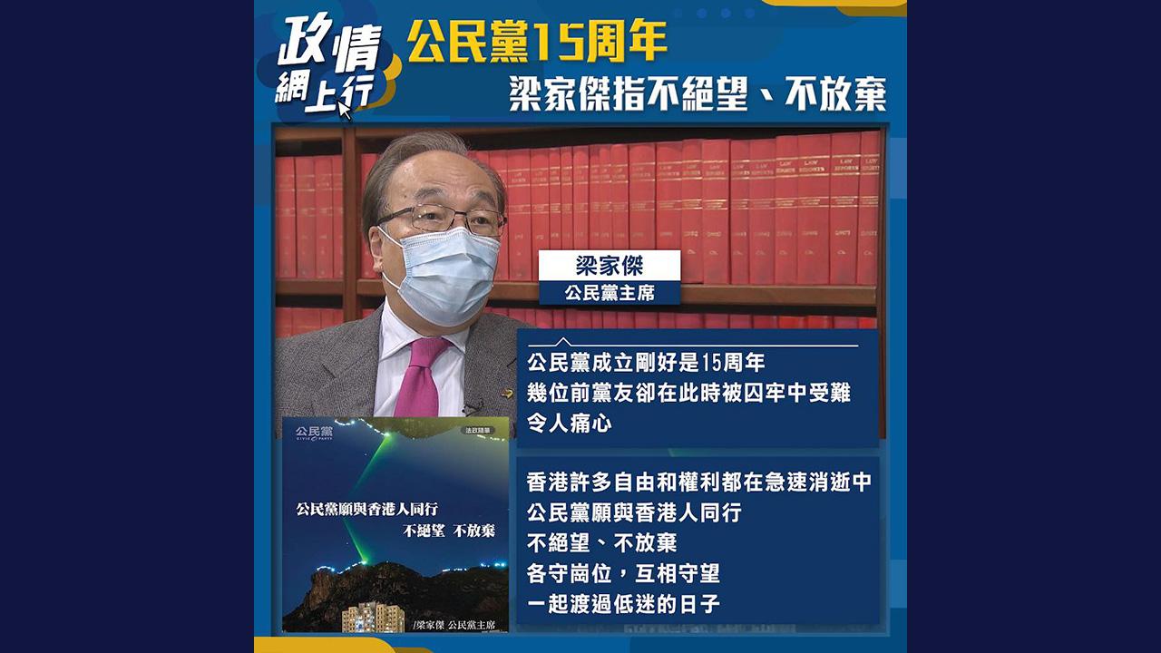 【政情網上行】公民黨15周年 梁家傑指不絕望、不放棄