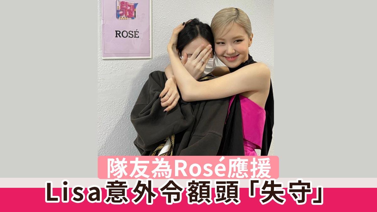 隊友為Rosé應援 Lisa意外令額頭「失守」