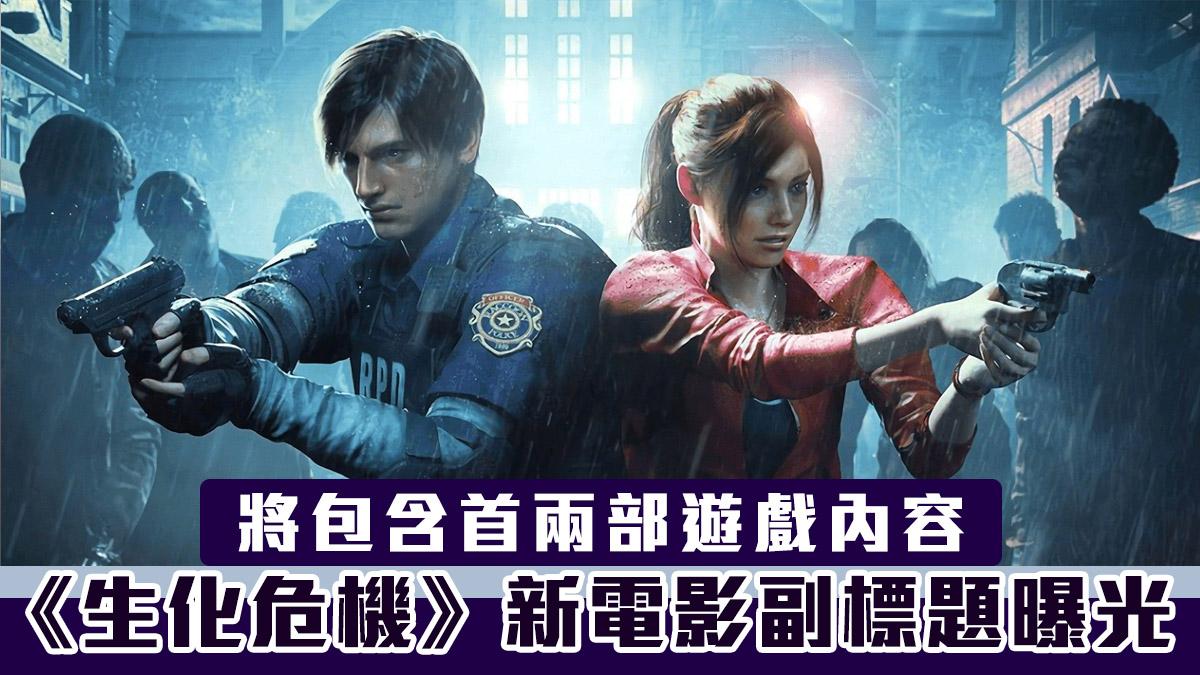 《生化危機》電影重啟版副標題曝光 將包含首兩部遊戲內容