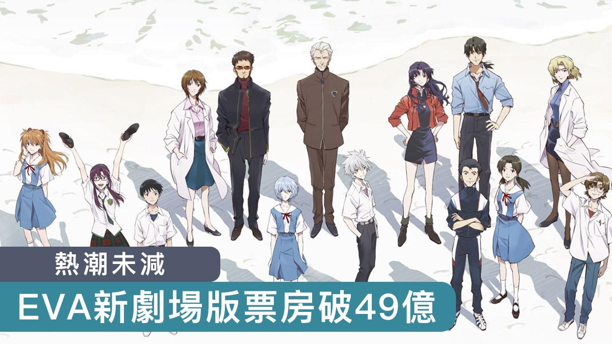 【熱潮未減】EVA新劇場版票房突破49億日元