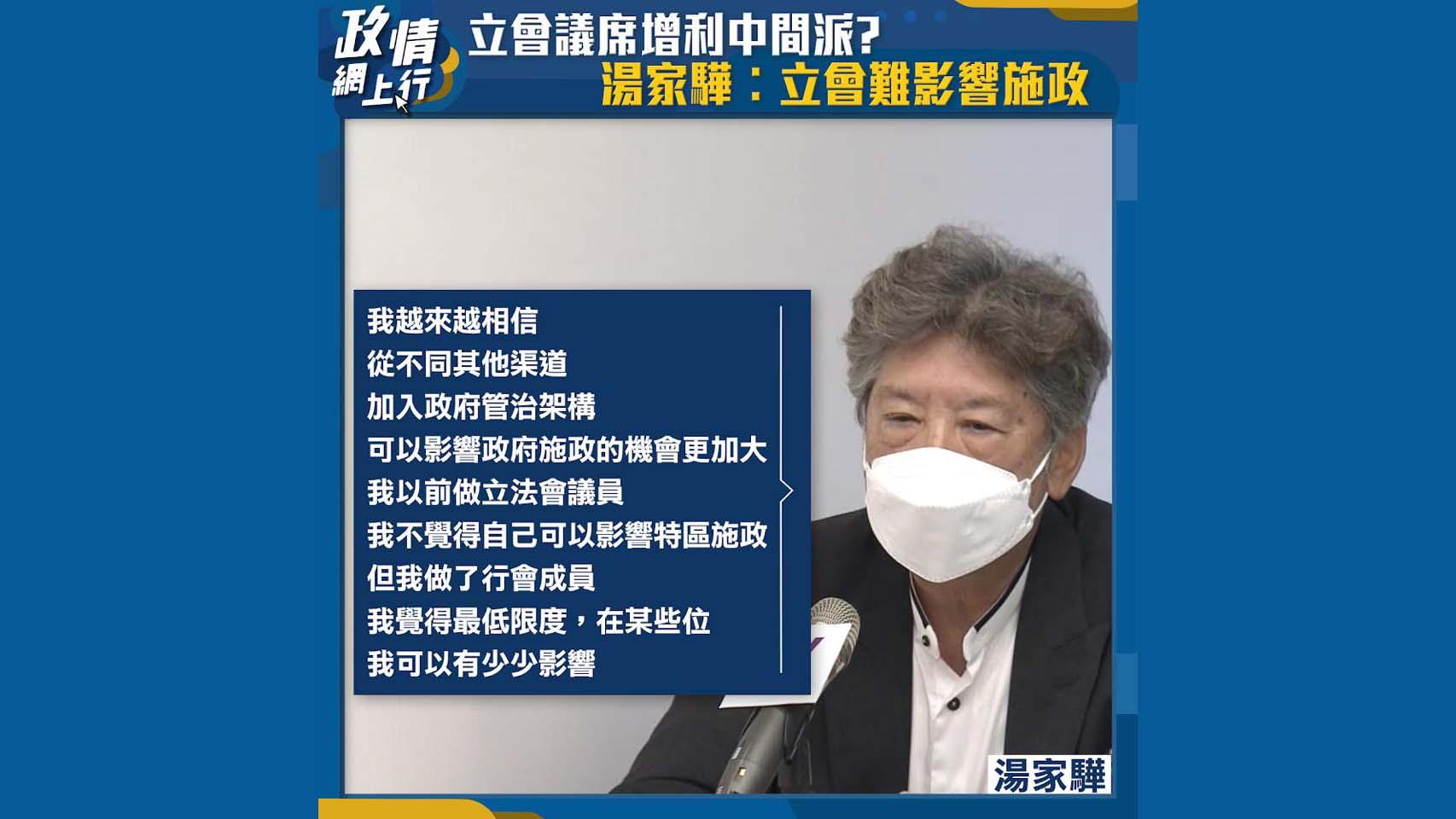 【政情網上行】立會議席增有利中間派?湯家驊:立會難影響施政