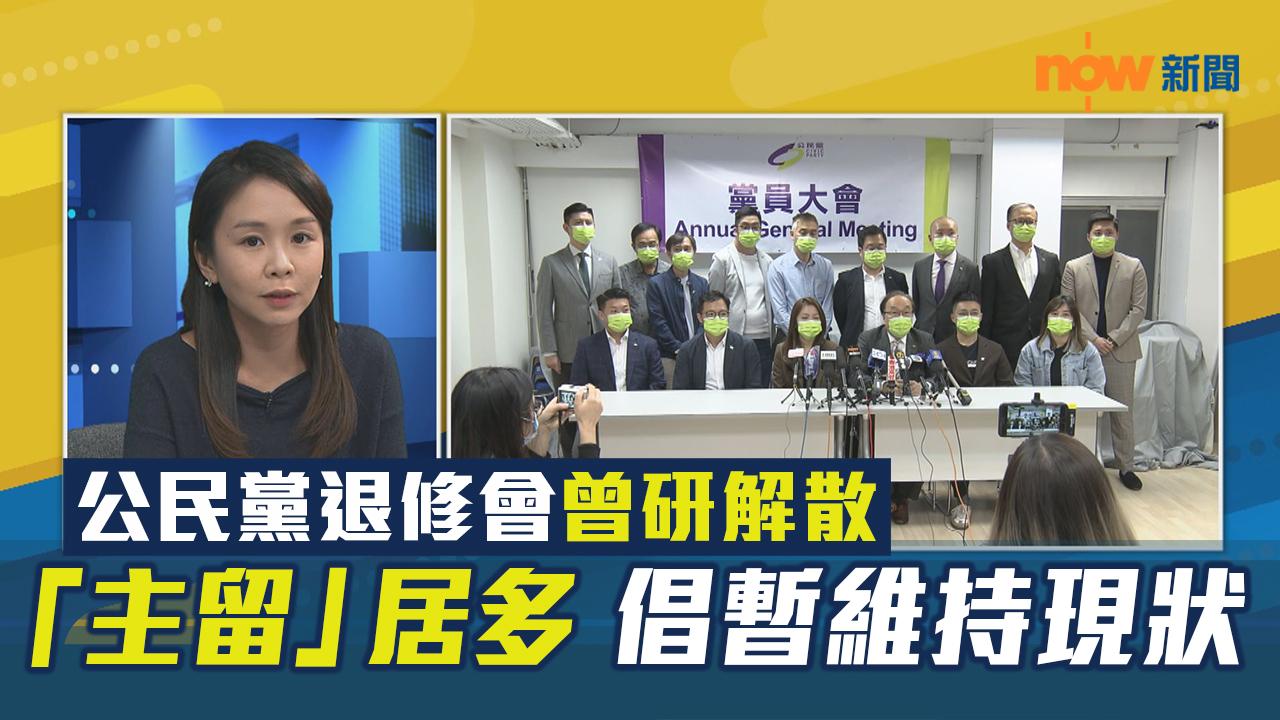 【政情】公民黨退修會曾研解散 「主留」居多 倡暫維持現狀