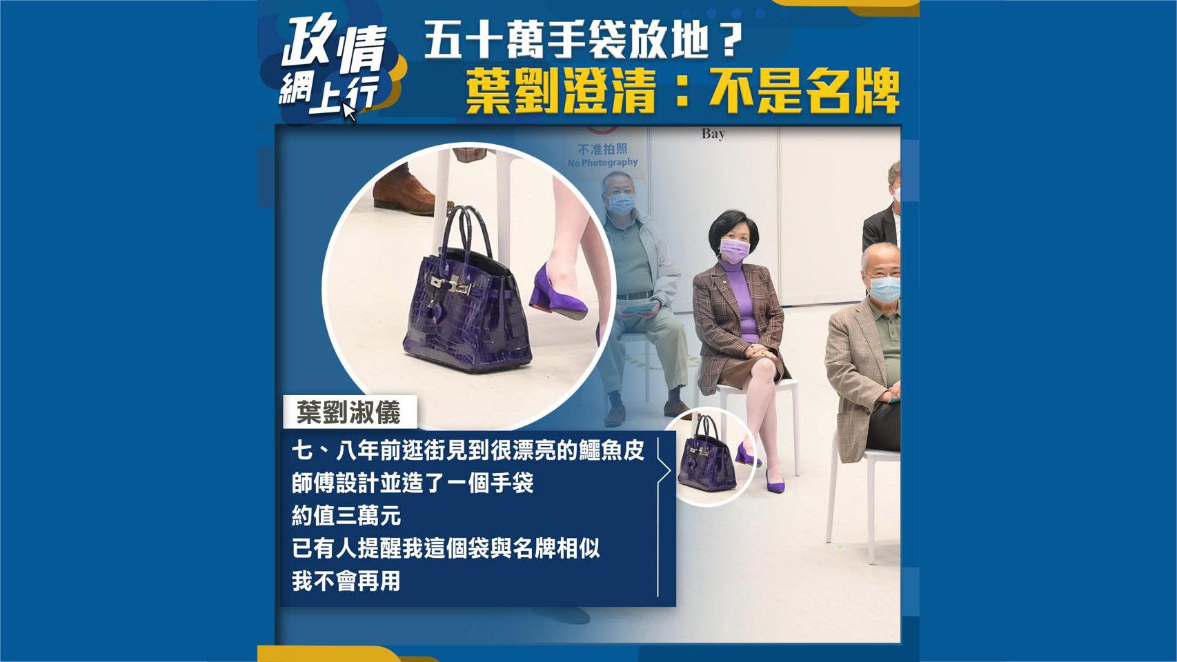 【政情網上行】五十萬手袋放地?葉劉澄清:不是名牌