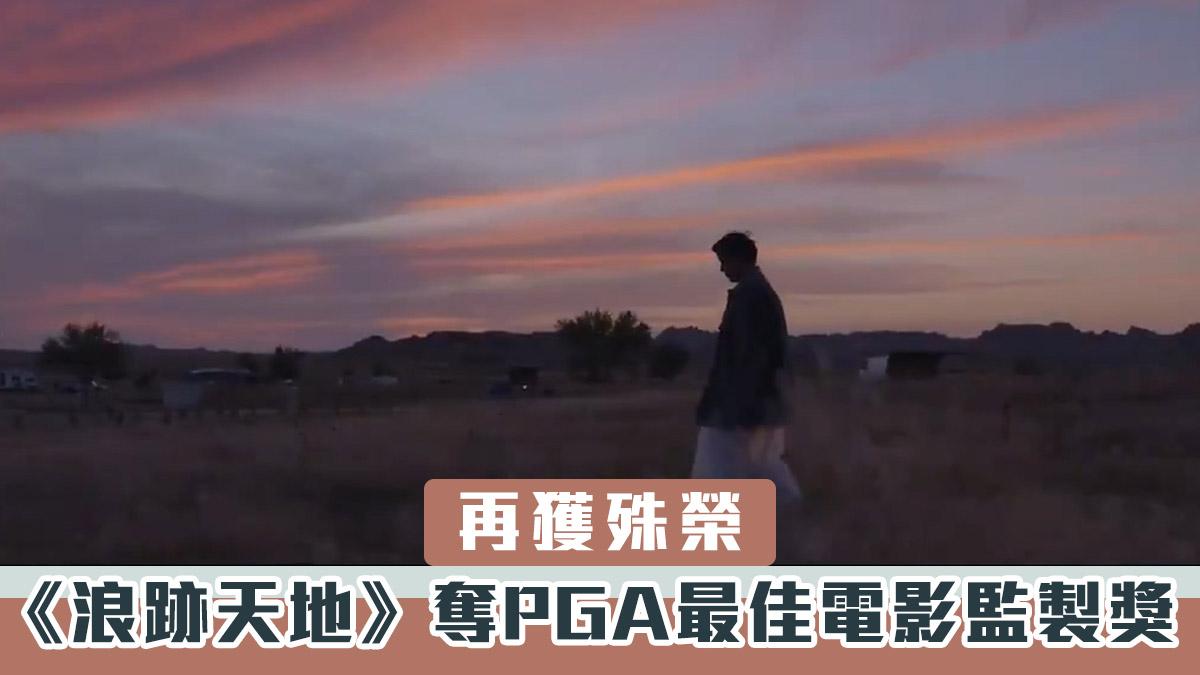 【再獲殊榮】《浪跡天地》奪PGA最佳電影監製獎