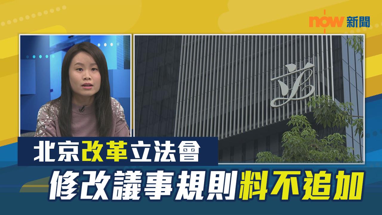 【政情】北京改革立法會 修改議事規則料不追加