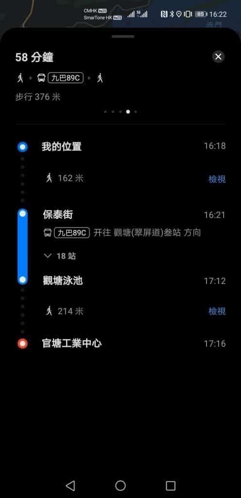 【HMS 使用小貼士】Petal Maps 功能再度升級,並首度加入香港公交路線資訊!