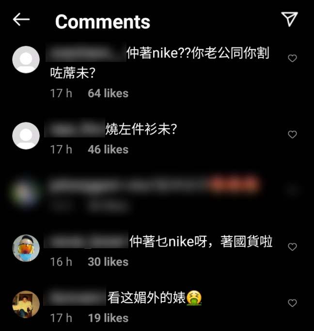 新疆棉花風波 網民關注Eason老婆阿徐會否燒Nike衫