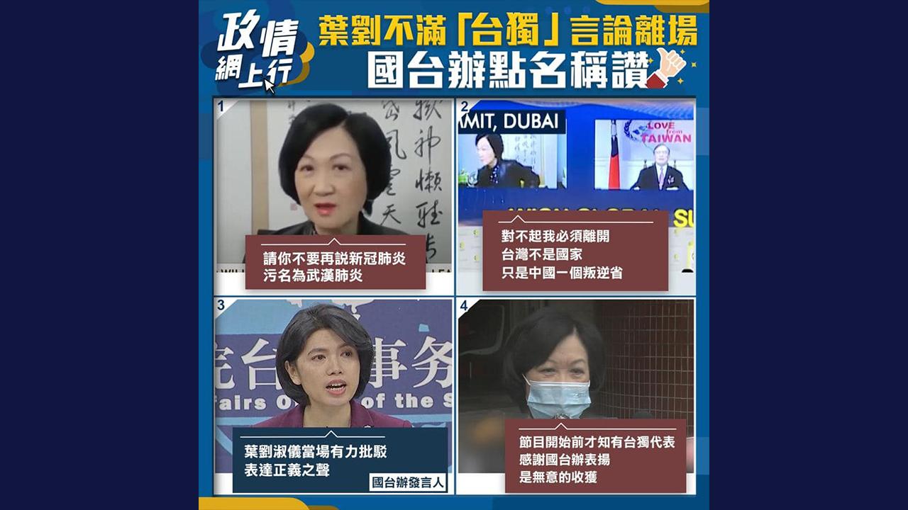 【政情網上行】葉劉不滿「台獨」言論離場 國台辦點名稱讚