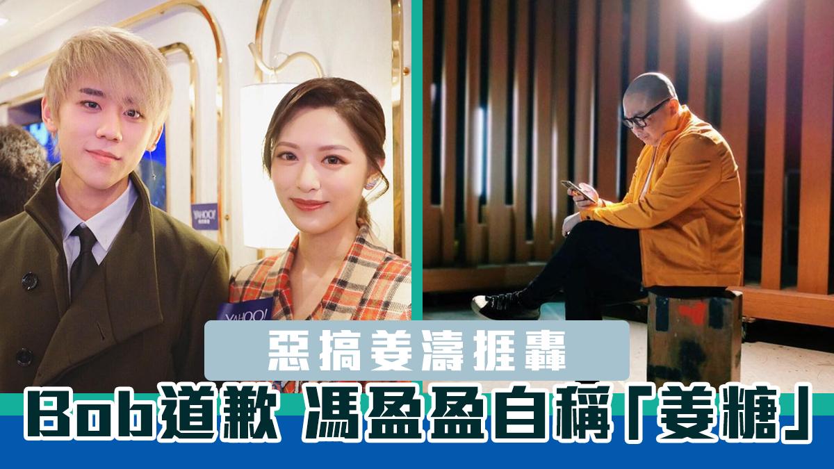 無綫惡搞姜濤捱轟 主持Bob公開道歉 馮盈盈自稱「姜糖」