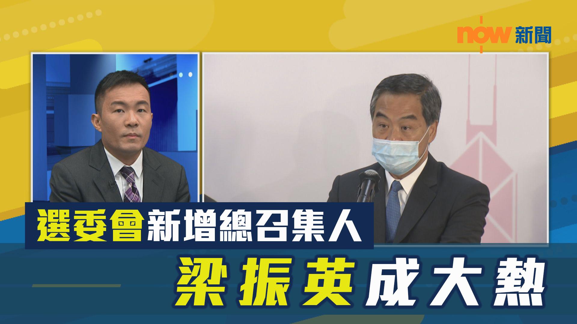 【政情】選委會新增總召集人 梁振英成大熱