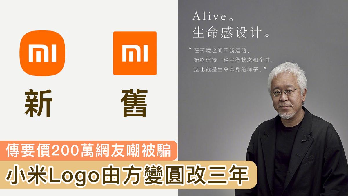 小米Logo由方變圓改三年 傳要價200萬網友嘲被騙