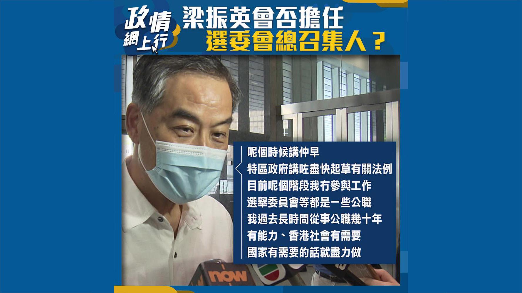 【政情網上行】梁振英會否擔任選委會總召集人?