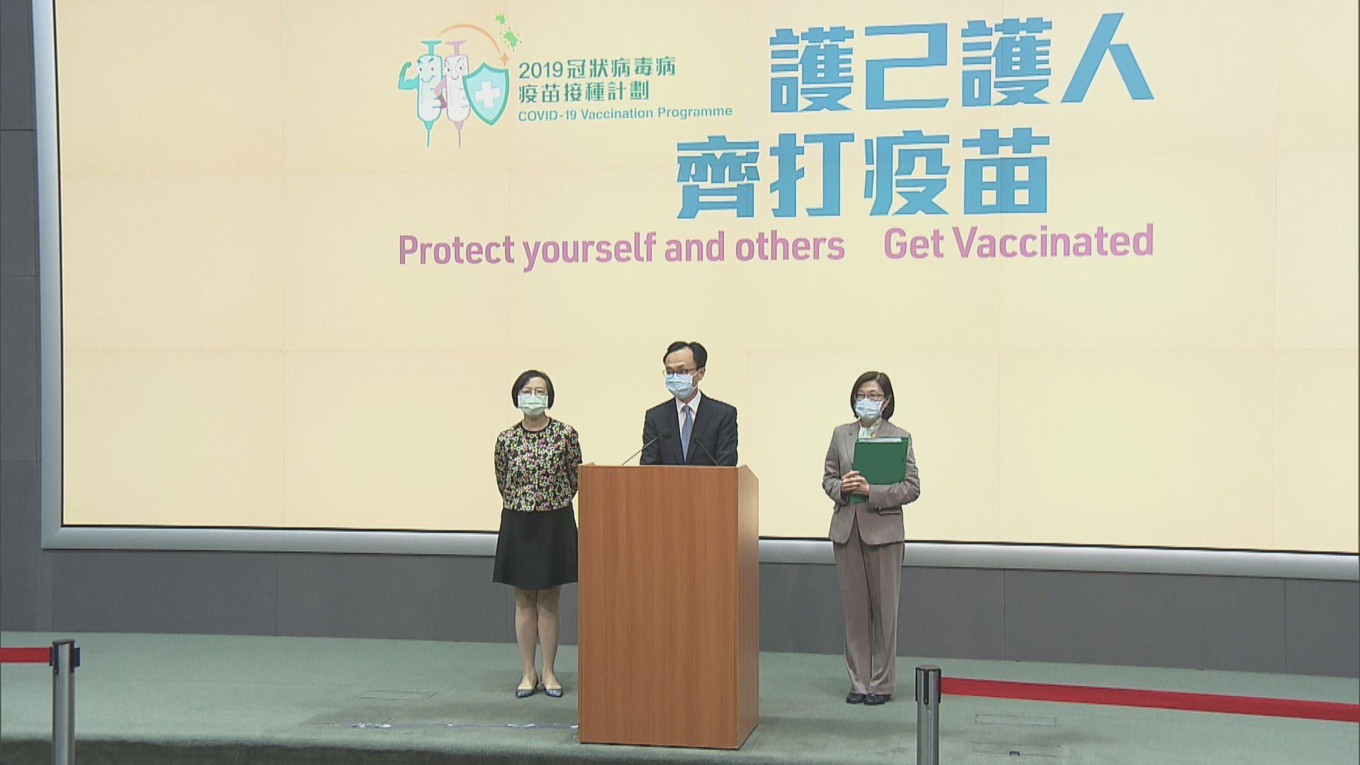 【最新·附安排】政府指復必泰疫苗沒質量問題 下周一起恢復接種