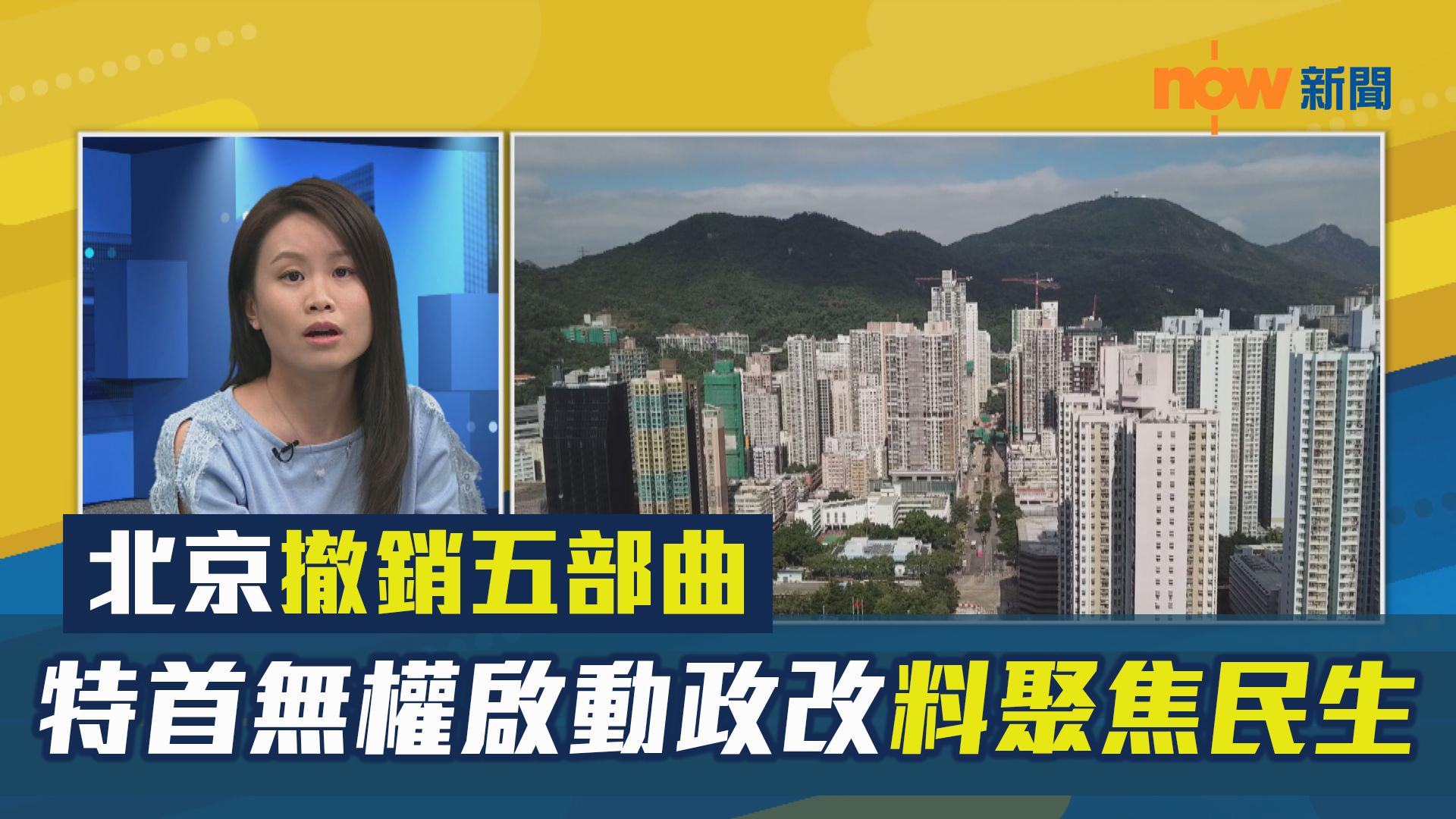 【政情】北京撤銷五部曲 特首無權啟動政改料聚焦民生