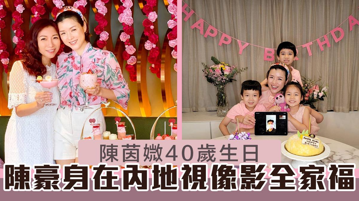 陳茵媺40歲生日 陳豪身在內地視像影全家福