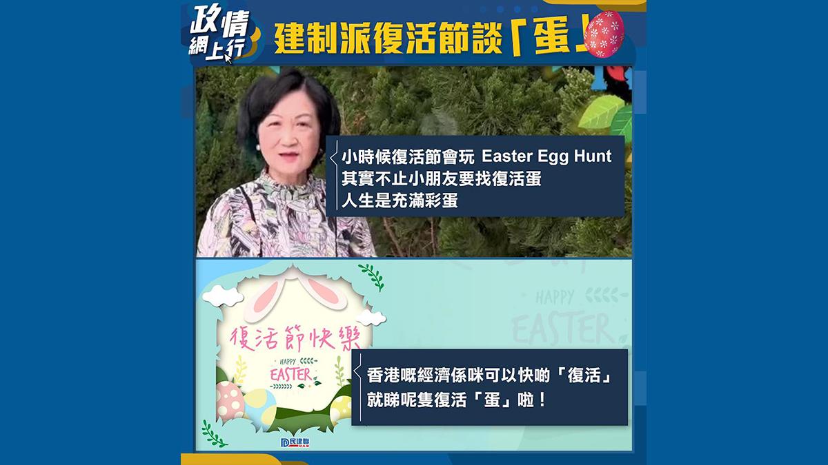 【政情網上行】建制派復活節談「蛋」