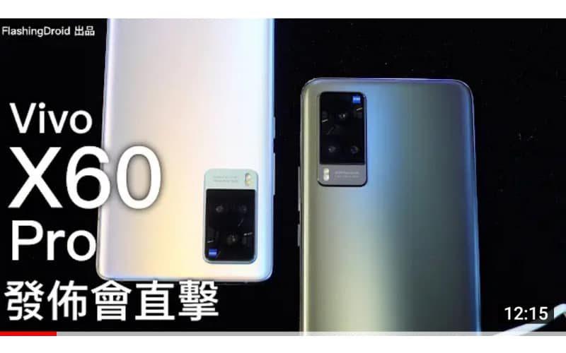 Vivo X60 Pro/X60發佈會上手評測!史上最大f/1.48光圈|Zeiss合作研發|Snapdragon 870處理器|3GB額外RAM融合by FlashingDroid