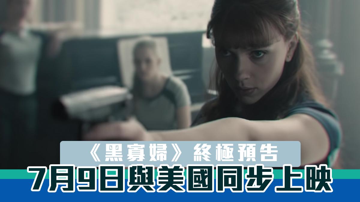 【片】《黑寡婦》終極預告!7月9日與美國同步上映