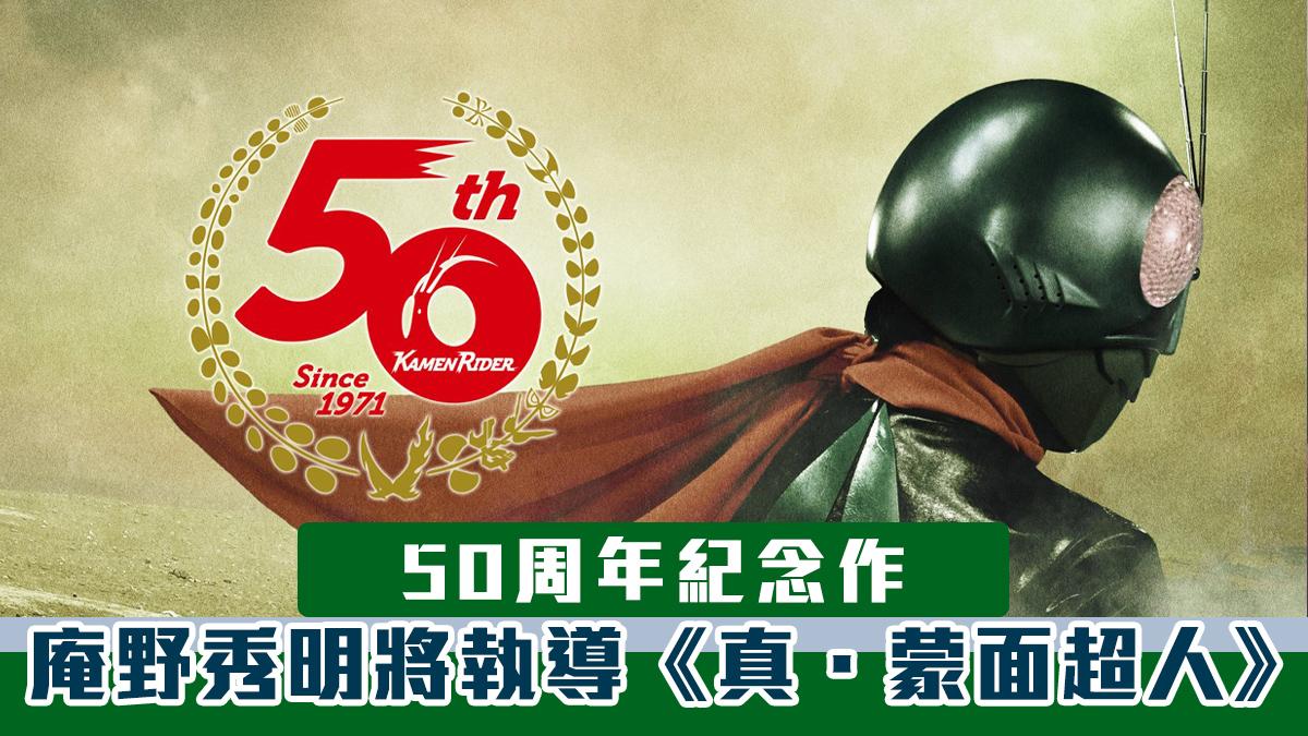 【50周年紀念作】庵野秀明將執導《真.蒙面超人》 2023年上映