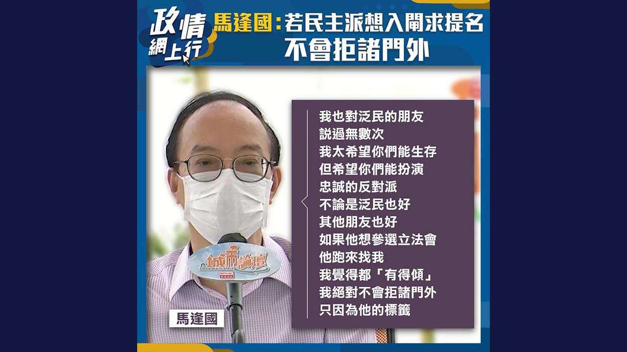 【政情網上行】馬逢國:若民主派想入閘求提名 不會拒諸門外