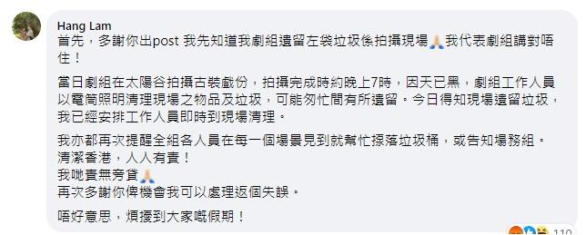 《青春不要臉》被指拍外景留垃圾 監製致歉