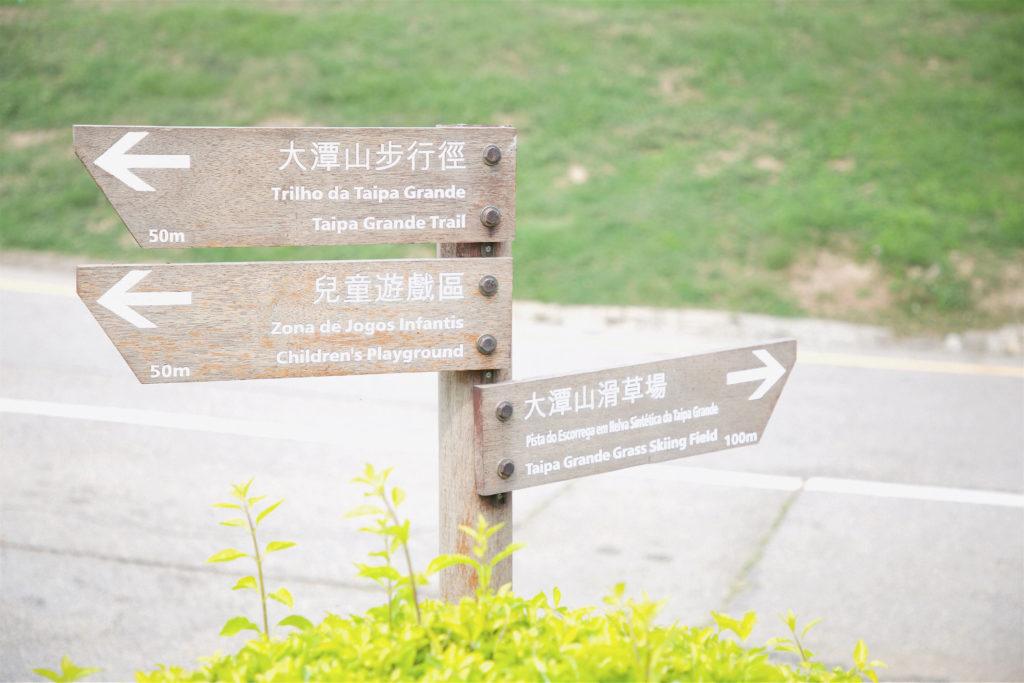 旁邊是兒童遊戲區和登山徑