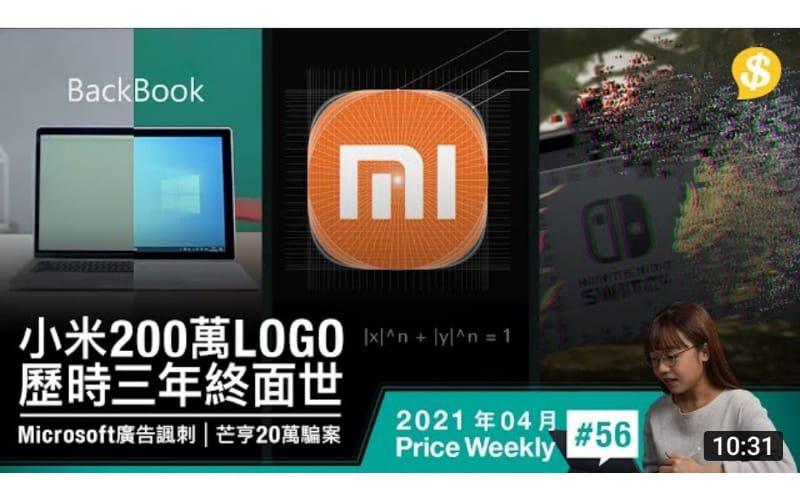 小米Logo花200萬 歷時三年終面世.Microsoft廣告諷刺MacBook唔掂.芒亨騙案 70苦主涉及金額達20萬元