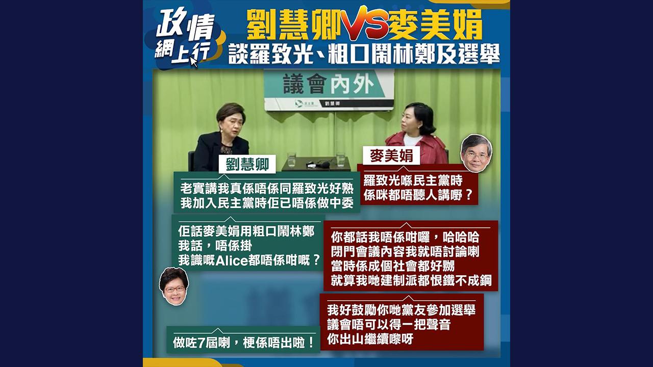 【政情網上行】劉慧卿VS麥美娟 談羅致光、粗口鬧林鄭及選舉